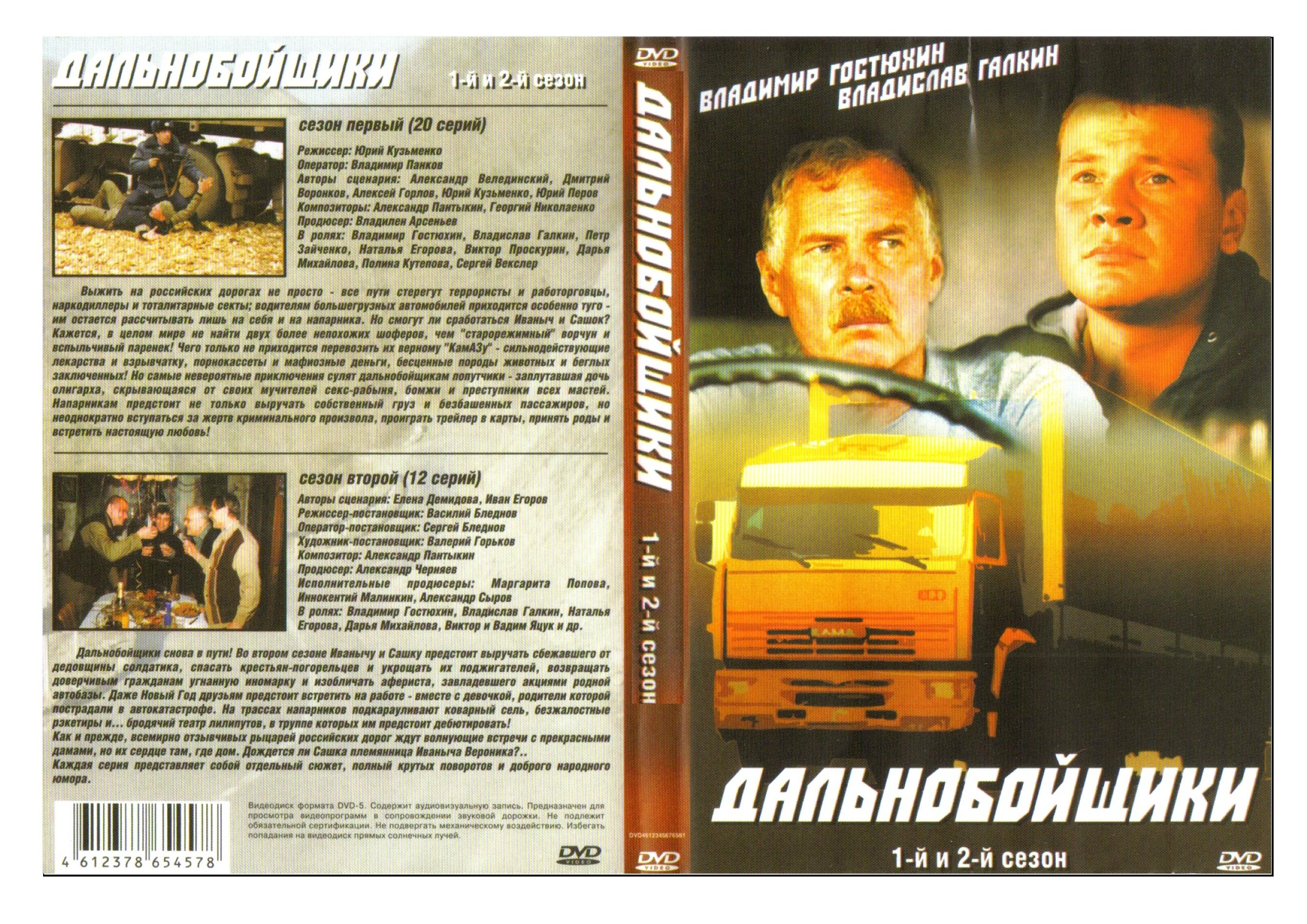 Дальнобойщики 1 сезон смотреть онлайн 2001 с андроид скачать в mp4.