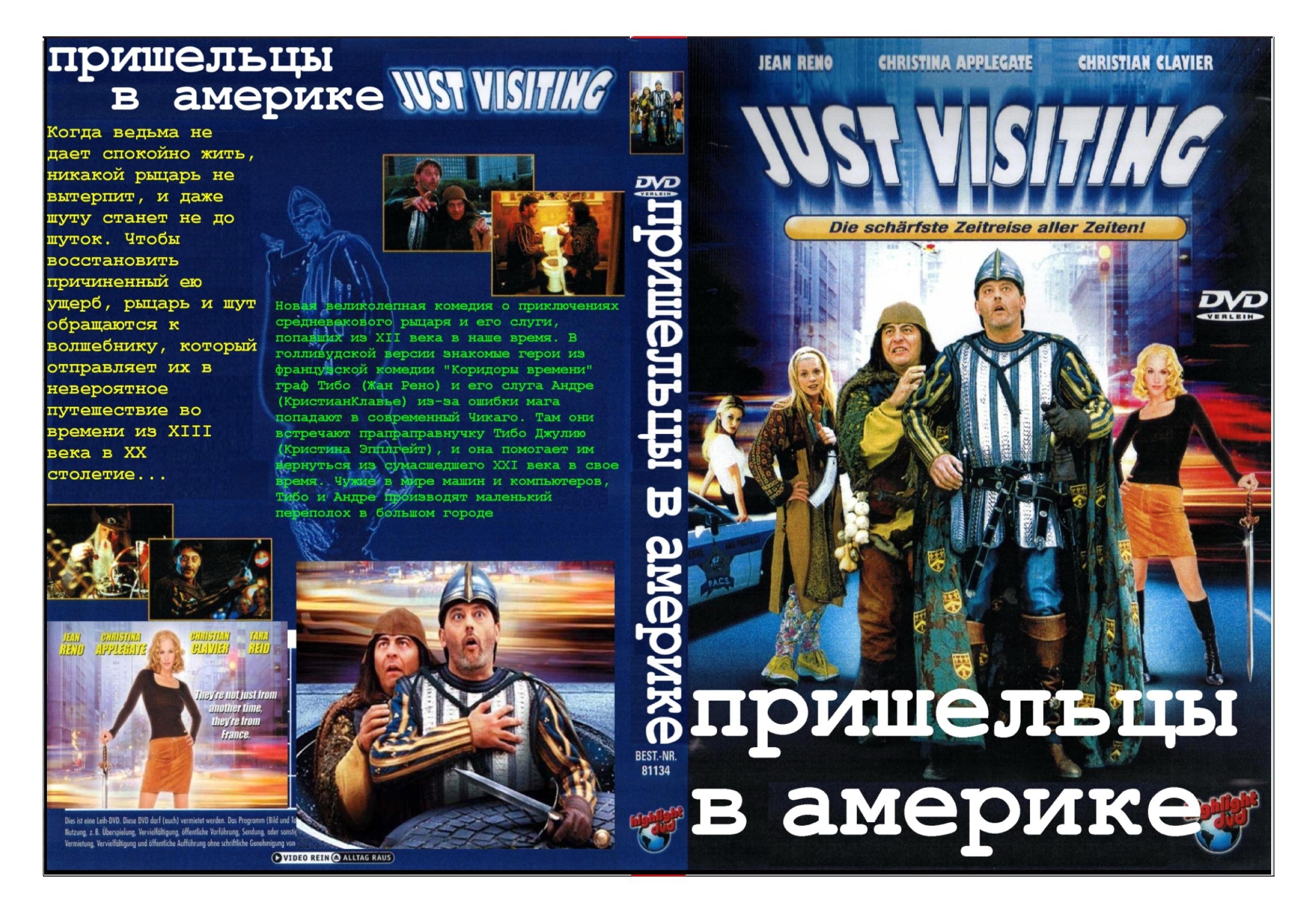 http://kzndvdcovers.narod.ru/files/_PrisheltsyVamerike_KoridoriVremeni.jpg