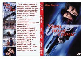 для увеличения обложки DVD диска нажмите на рисунок. Скачать обложку для DVD фильма Агент 007: Умри, но не сейчас. Джеймс Бонд 007