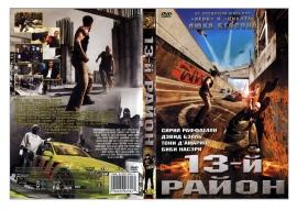 для увеличения обложки DVD диска нажмите на рисунок. Скачать обложку для DVD фильма 13 район, Тринадцатый Район