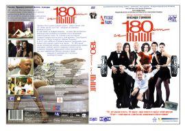 для увеличения обложки DVD диска нажмите на рисунок. Скачать обложку для DVD фильма от 180 см и выше, от 180 и выше