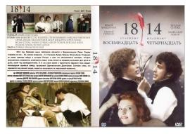 для увеличения обложки DVD диска нажмите на рисунок. Скачать обложку для DVD фильма от 1814, Восемнадцать Четырнадцать