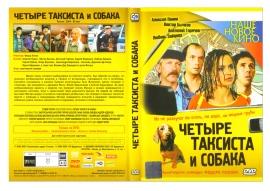 для увеличения обложки DVD диска нажмите на рисунок. Скачать обложку для DVD фильма 4 таксиста и собака, Четыре Таксиста и Собака