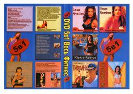 для увеличения обложки DVD диска нажмите на рисунок. Скачать обложку для DVD видео Аэробика 5-в-1