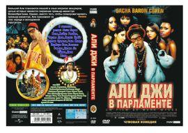 для увеличения обложки DVD диска нажмите на рисунок. Скачать обложку для DVD фильма Большой Али, фильм Али Джи в Парламенте