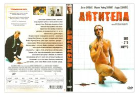 для увеличения обложки DVD диска нажмите на рисунок. Скачать обложку для DVD фильма Антитела