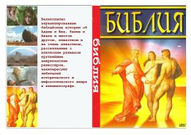 для увеличения обложки DVD диска нажмите на рисунок. Скачать обложку для DVD видео Библия, фильм Библия