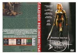 для увеличения обложки DVD диска нажмите на рисунок. Скачать обложку для DVD фильма Бладрейн. Ведомая Местью