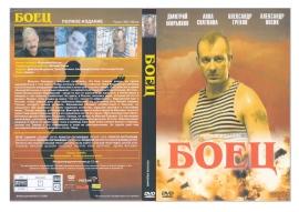 для увеличения обложки DVD диска нажмите на рисунок. Скачать обложку для DVD фильма Боец