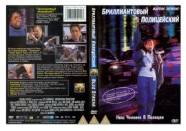 для увеличения обложки DVD диска нажмите на рисунок. Скачать обложку для DVD фильма Бриллиантовый Полицейский