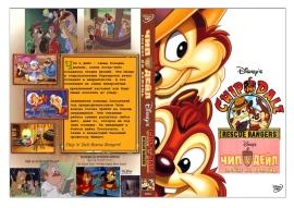 для увеличения обложки DVD диска нажмите на рисунок. Скачать обложку для DVD мультфильма Чип и Дейл, мультик Чип & Дэйл
