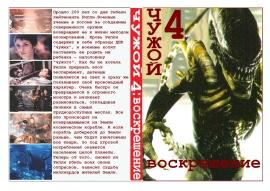 для увеличения обложки DVD диска нажмите на рисунок. Скачать обложку для DVD фильма Чужой 4: Воскрешение, фильм Чужой IV. Воскрешение