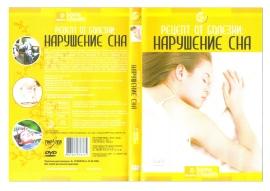 для увеличения обложки DVD диска нажмите на рисунок. Скачать обложку для DVD видео Нарушение Сна. Рецепты От Болезни. Дискавери
