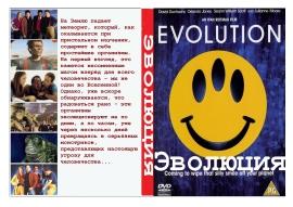 для увеличения обложки DVD диска нажмите на рисунок. Скачать обложку для DVD фильма Эволюция 1, фильм Эволюция I