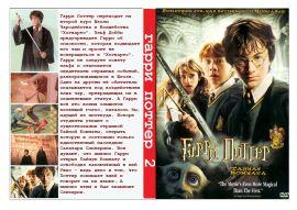 для увеличения обложки DVD диска нажмите на рисунок. Скачать обложку для DVD фильма Гарри Поттер и Тайная Комната