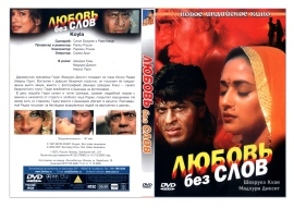для увеличения обложки DVD диска нажмите на рисунок. Скачать обложку для DVD фильма Любовь Без Слов. Индийское Кино