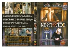 для увеличения обложки DVD диска нажмите на рисунок. Скачать обложку для DVD фильма Кейт и Лео