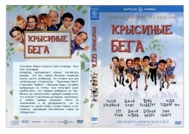 для увеличения обложки DVD диска нажмите на рисунок. Скачать обложку для DVD фильма Крысиные Бега