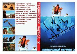 для увеличения обложки DVD диска нажмите на рисунок. Скачать обложку для DVD фильма Ледниковый Период 2: Глобальное Потепление