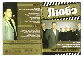 для увеличения обложки DVD диска нажмите на рисунок. Скачать обложку для музыкального DVD концерта группы Любе