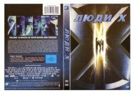 для увеличения обложки DVD диска нажмите на рисунок. Скачать обложку для DVD фильма Люди Икс, фильм Люди X