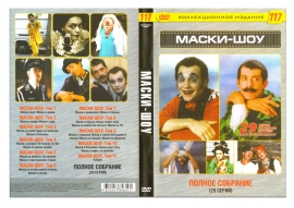 для увеличения обложки DVD диска нажмите на рисунок. Скачать обложку для DVD видео Маски-Шоу, Юмор. видео Маски Шоу