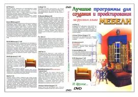 для увеличения обложки DVD диска нажмите на рисунок. Скачать обложку для DVD программе Мебель. Создание и проектирование