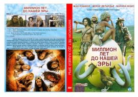 для увеличения обложки DVD диска нажмите на рисунок. Скачать обложку для DVD фильма Миллион Лет До Нашей Эры