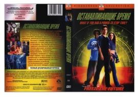 для увеличения обложки DVD диска нажмите на рисунок. Скачать обложку для DVD фильма Останавливающие Время