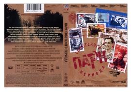 для увеличения обложки DVD диска нажмите на рисунок. Скачать обложку для DVD фильма Парк Советского Периода