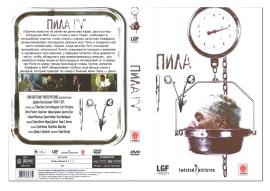 для увеличения обложки DVD диска нажмите на рисунок. Скачать обложку для DVD фильма Пила 4, Пила IV