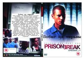 для увеличения обложки DVD диска нажмите на рисунок. Скачать обложку для DVD фильма Побег Из Тюрьмы, сериал Побег Из Тюрьмы
