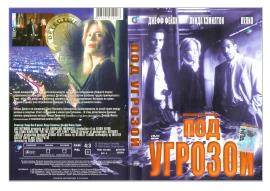 для увеличения обложки DVD диска нажмите на рисунок. Скачать обложку для DVD фильма Под Угрозой