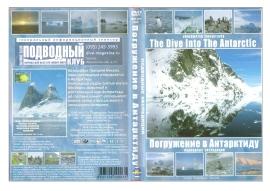 для увеличения обложки DVD диска нажмите на рисунок. Скачать обложку для DVD видео Погружение В Антарктиду