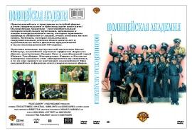 для увеличения обложки DVD диска нажмите на рисунок. Скачать обложку для DVD фильма Полицейская Академия
