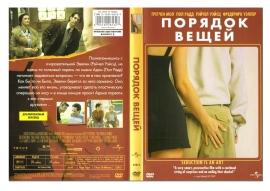 для увеличения обложки DVD диска нажмите на рисунок. Скачать обложку для DVD фильма Порядок Вещей