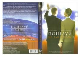 для увеличения обложки DVD диска нажмите на рисунок. Скачать обложку для DVD фильма Поцелуй Не Для Прессы