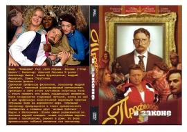 для увеличения обложки DVD диска нажмите на рисунок. Скачать обложку для DVD фильма Профессор В Законе