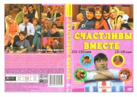 для увеличения обложки DVD диска нажмите на рисунок. Скачать обложку для DVD сериала Счастливы Вместе 2ой сезон, серии 101-160