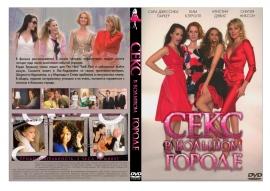 для увеличения обложки DVD диска нажмите на рисунок. Скачать обложку для DVD фильма Секс В Большом городе