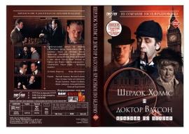 для увеличения обложки DVD диска нажмите на рисунок. Скачать обложку для DVD фильма Шерлок Холмс и Доктор Ватсон: Красным По Белому. серия 1 - Знакомство. серия 2 - Кровавая Надпись