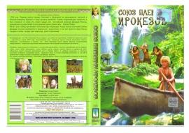 для увеличения обложки DVD диска нажмите на рисунок. Скачать обложку для DVD фильма Союз Племени Ирокезов