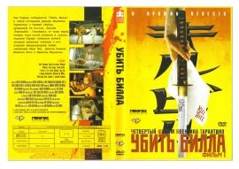 для увеличения обложки DVD диска нажмите на рисунок. Скачать обложку для DVD фильма Убить Билла