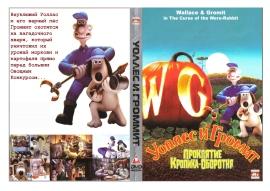 для увеличения обложки DVD диска нажмите на рисунок. Скачать обложку для DVD мультфильма Уоллас и Громмит: проклятие кролика-оборотня, мультик Уоллес и Громмит. Проклятие кролика оборотня