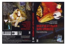 для увеличения обложки DVD диска нажмите на рисунок. Скачать обложку для DVD фильма Железный Занавес 5 серий
